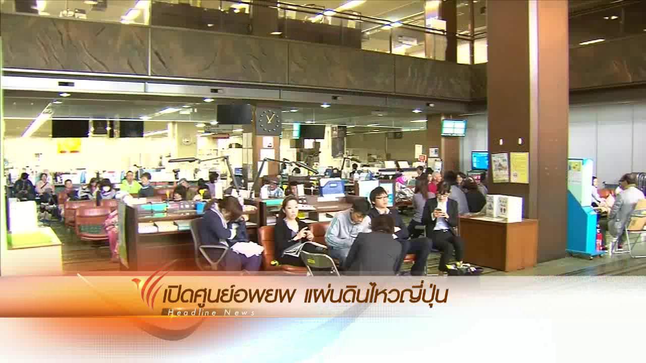 ข่าวค่ำ มิติใหม่ทั่วไทย - ประเด็นข่าว (16 เม.ย. 59)