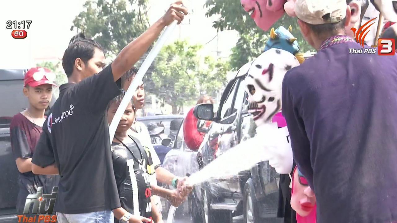 ที่นี่ Thai PBS - ประเด็นข่าว (15 เม.ย. 59)