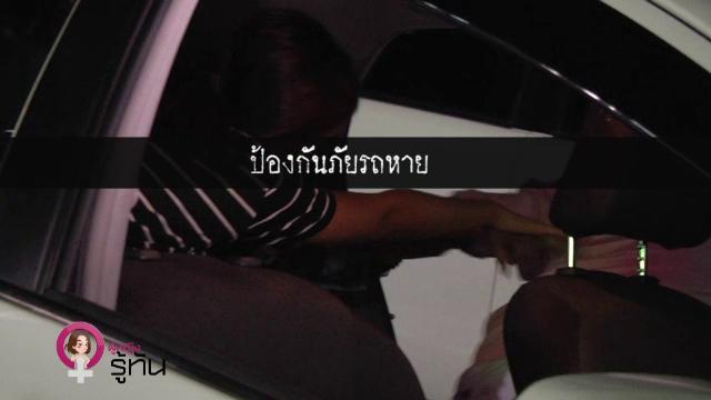 ผู้หญิงรู้ทัน - ภัยลานจอดรถ
