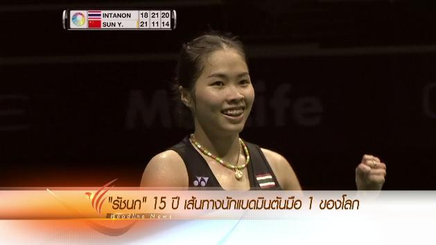 ข่าวค่ำ มิติใหม่ทั่วไทย - ประเด็นข่าว (18 เม.ย. 59)