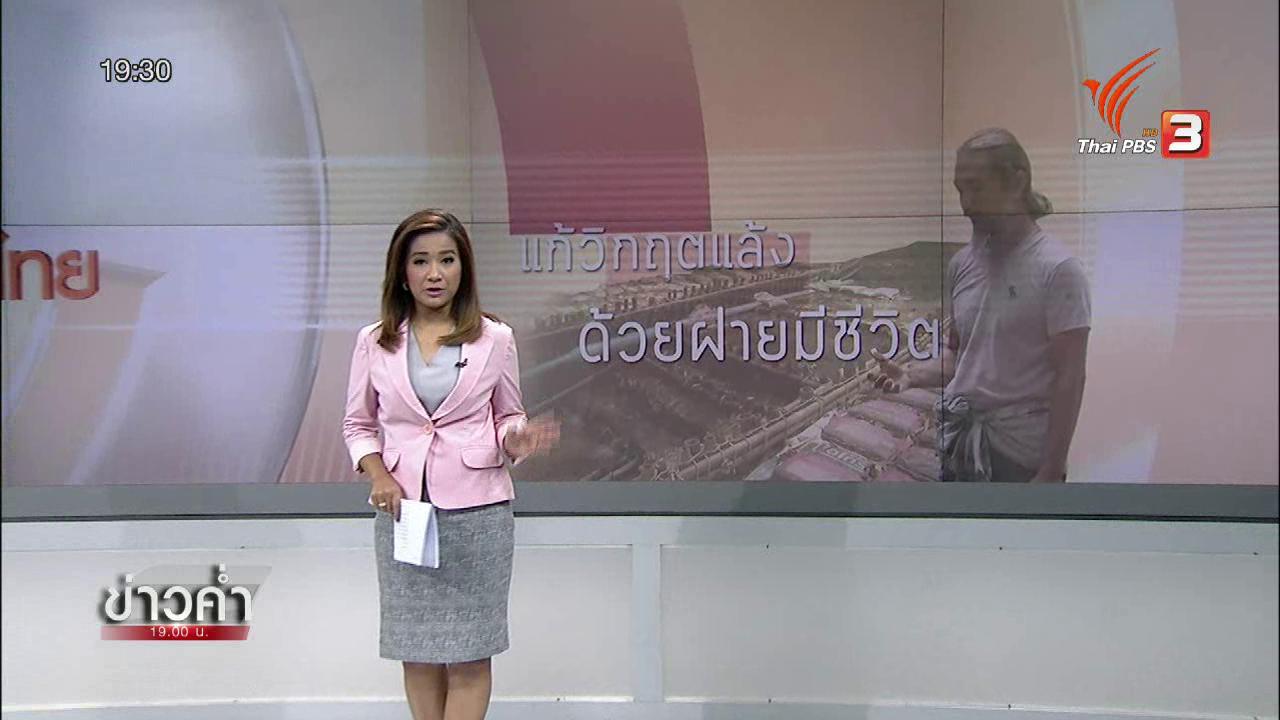 วาระประเทศไทย - คืนคุณภาพชีวิตที่ยั่งยืนด้วยฝายมีชีวิต
