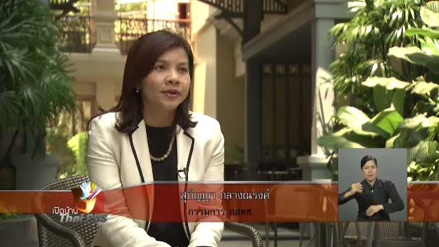 เปิดบ้าน Thai PBS - ความคืบหน้าการจัดสรรคลื่นความถี่ทีวีดิจิทัลบริการชุมชน