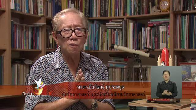 เปิดบ้าน Thai PBS - มุมมองต่อการส่งเสริมความรู้วิทยาศาสตร์ผ่านหนังสั้น