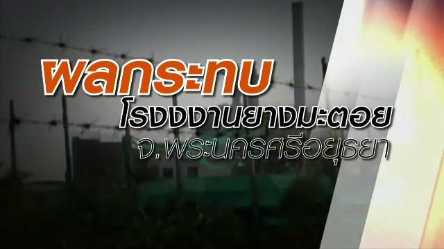 สถานีประชาชน - โรงงานรับซื้อวัตถุดิบการเกษตรไม่จ่ายเงิน จ.พะเยา