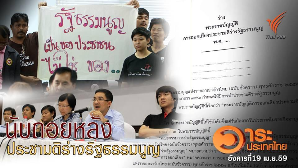 วาระประเทศไทย - นับถอยหลังประชามติร่างรัฐธรรมนูญ