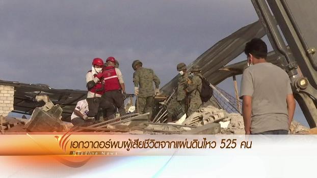 ข่าวค่ำ มิติใหม่ทั่วไทย - ประเด็นข่าว (20 เม.ย. 59)