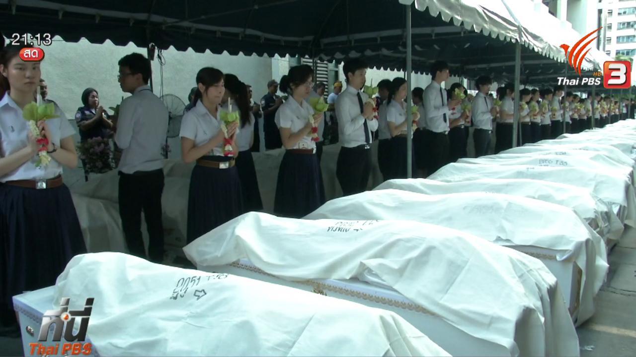 ที่นี่ Thai PBS - ประเด็นข่าว (20 เม.ย. 59)
