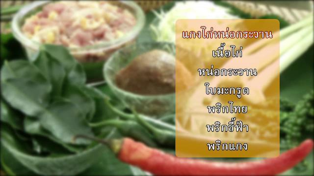 บรรเลงครัวทั่วไทย - เที่ยวสวน ชวนชิม อิ่มแบบพอเพียง