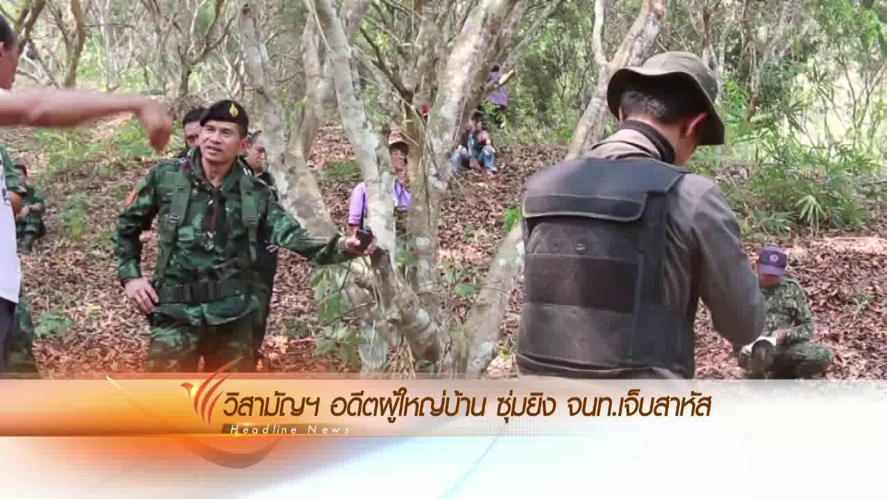 ข่าวค่ำ มิติใหม่ทั่วไทย - ประเด็นข่าว (22 เม.ย. 59)
