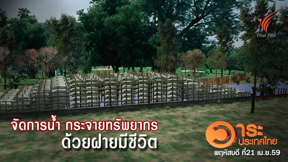 วาระประเทศไทย - ภูมิปัญญาชาวบ้านแก้วิกฤตน้ำ