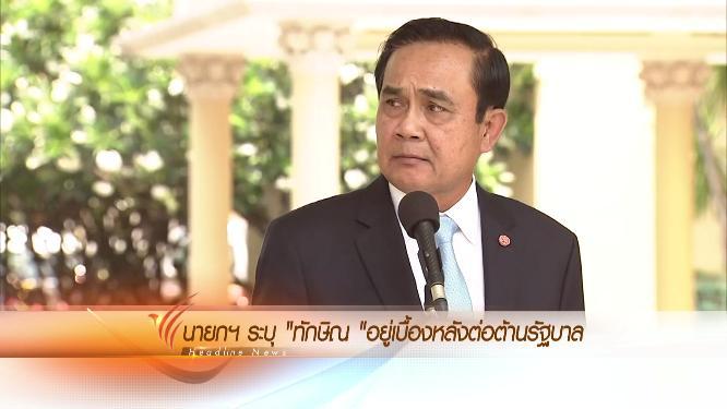 ข่าวค่ำ มิติใหม่ทั่วไทย - ประเด็นข่าว (21 เม.ย. 59)