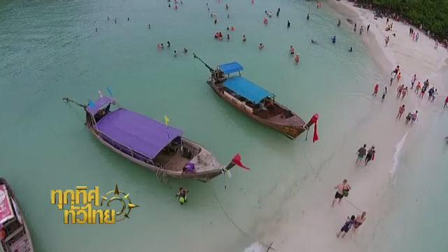 ทุกทิศทั่วไทย - ประเด็นข่าว (25 เม.ย. 59)