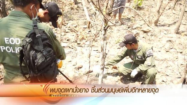ข่าวค่ำ มิติใหม่ทั่วไทย - ประเด็นข่าว (24 เม.ย. 59)