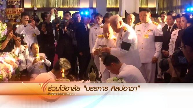 ข่าวค่ำ มิติใหม่ทั่วไทย - ประเด็นข่าว (23 เม.ย. 59)