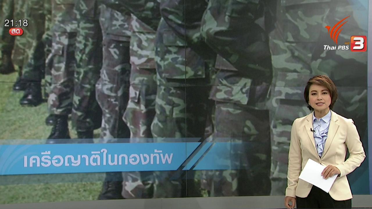 ที่นี่ Thai PBS - ประเด็นข่าว (25 เม.ย. 59)