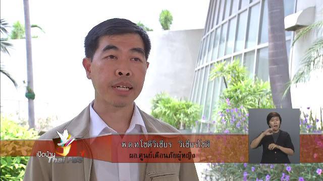 """เปิดบ้าน Thai PBS - """"สื่อ"""" กับบทบาทเตือนภัยผู้หญิง"""