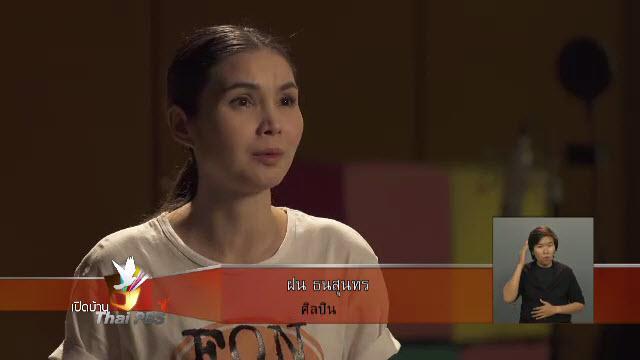"""เปิดบ้าน Thai PBS - เบื้องหลังการสร้างสรรค์เพลง """"เพื่อวันพรุ่งนี้"""" ตอน 1"""