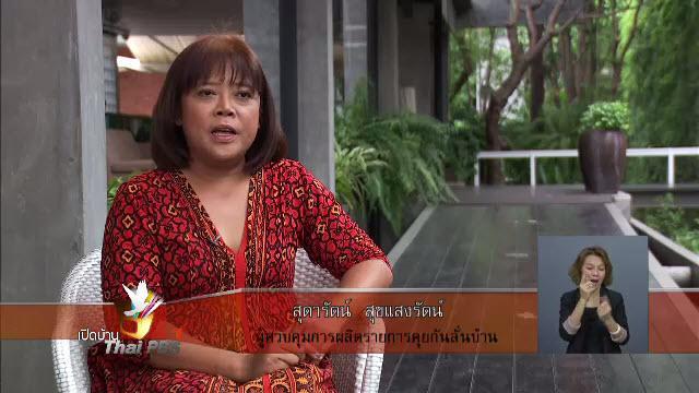 เปิดบ้าน Thai PBS - การนำเสนอข่าวสารสำหรับครอบครัว