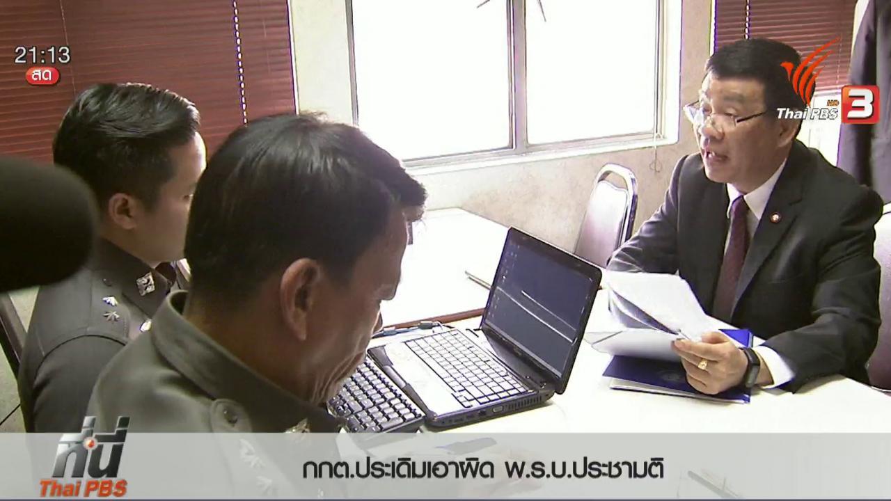ที่นี่ Thai PBS - ประเด็นข่าว (27 เม.ย. 59)