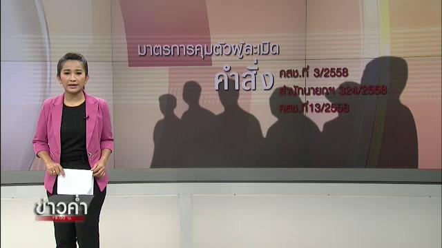 วาระประเทศไทย - การควบคุมตัวประชาชน ด้วยอำนาจพิเศษ