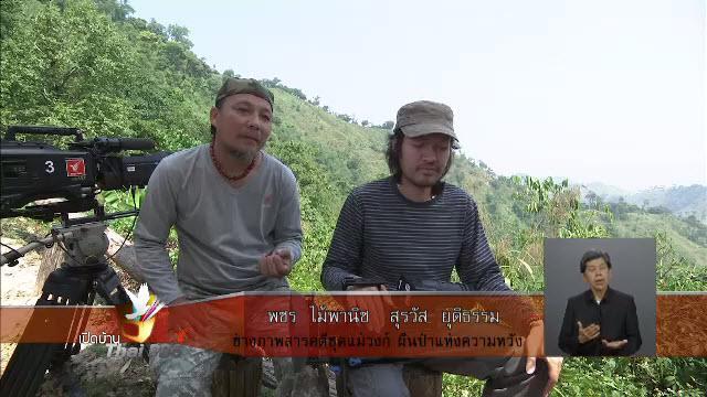เปิดบ้าน Thai PBS - ความคิดเห็นของผู้ชมที่มีต่อสารคดีชุดแม่วงก์ ผืนป่าแห่งความหวัง