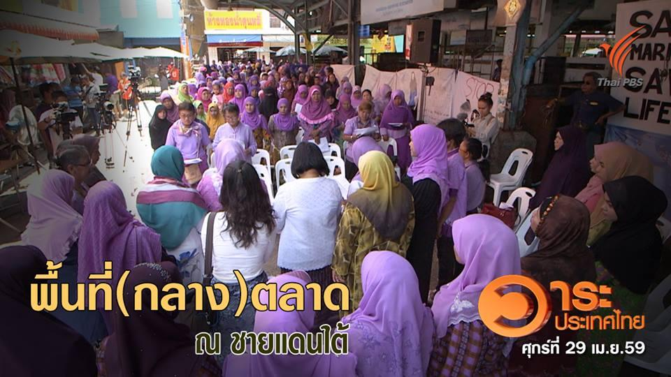 วาระประเทศไทย - พื้นที่ (กลาง) ตลาด ณ ชายแดนใต้