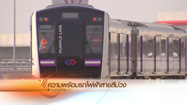 ข่าวค่ำ มิติใหม่ทั่วไทย - ประเด็นข่าว (30 เม.ย. 59)
