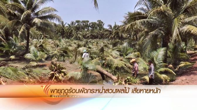 ข่าวค่ำ มิติใหม่ทั่วไทย - ประเด็นข่าว (1 พ.ค. 59)