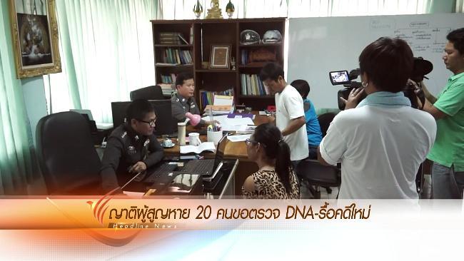 ข่าวค่ำ มิติใหม่ทั่วไทย - ประเด็นข่าว (29 เม.ย. 59)