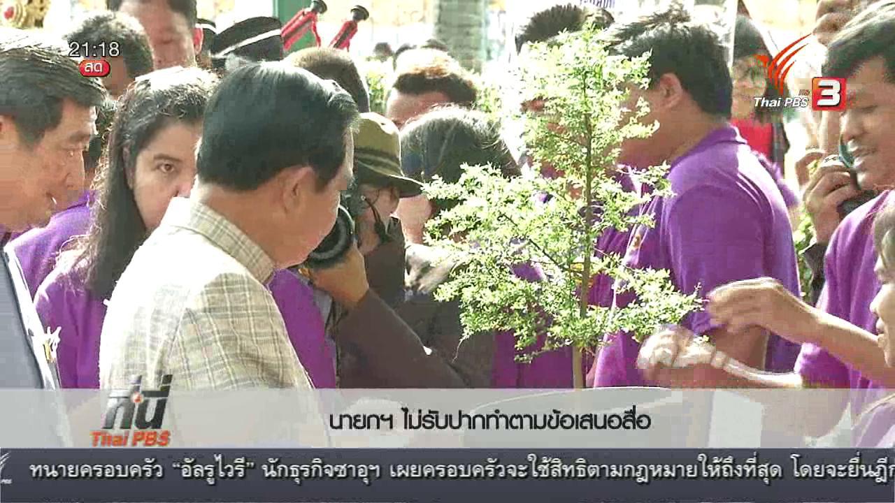 ที่นี่ Thai PBS - ประเด็นข่าว (3 พ.ค. 59)