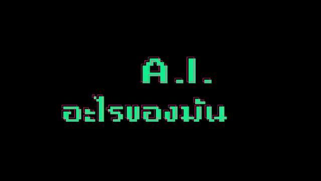 Awesome มันเฟี้ยวมาก - A.I. อะไรของมัน