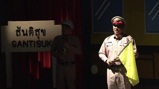 วาระประเทศไทย - สันติสุขแนวทางใหม่