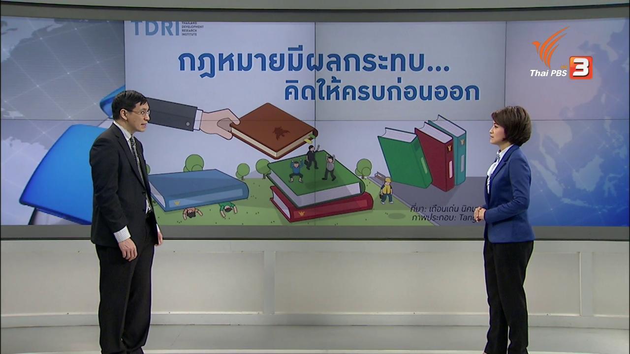 คิดยกกำลัง 2 กับ COMMENTATORS - ผลกระทบออกกฏหมายไทย