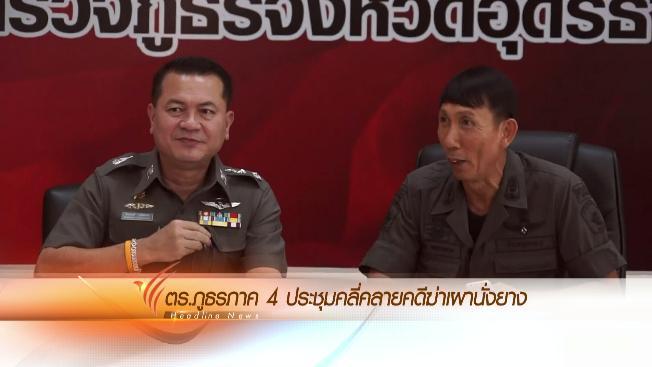 ข่าวค่ำ มิติใหม่ทั่วไทย - ประเด็นข่าว (2 พ.ค. 59)