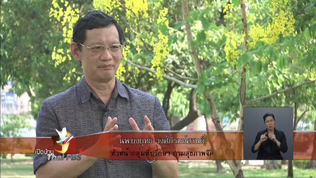 เปิดบ้าน Thai PBS - การนำเสนอข่าวความรุนแรงในสื่อออนไลน์