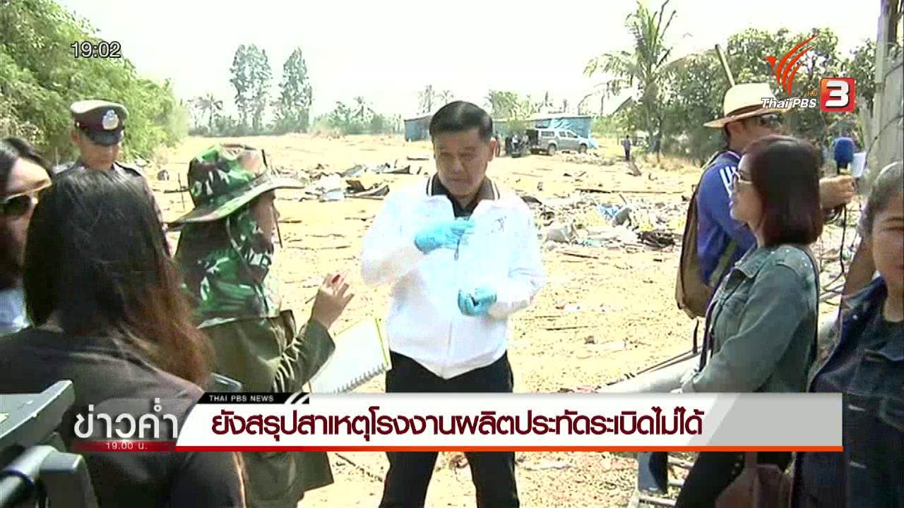 ข่าวค่ำ มิติใหม่ทั่วไทย - ประเด็นข่าว (6 พ.ค. 59)