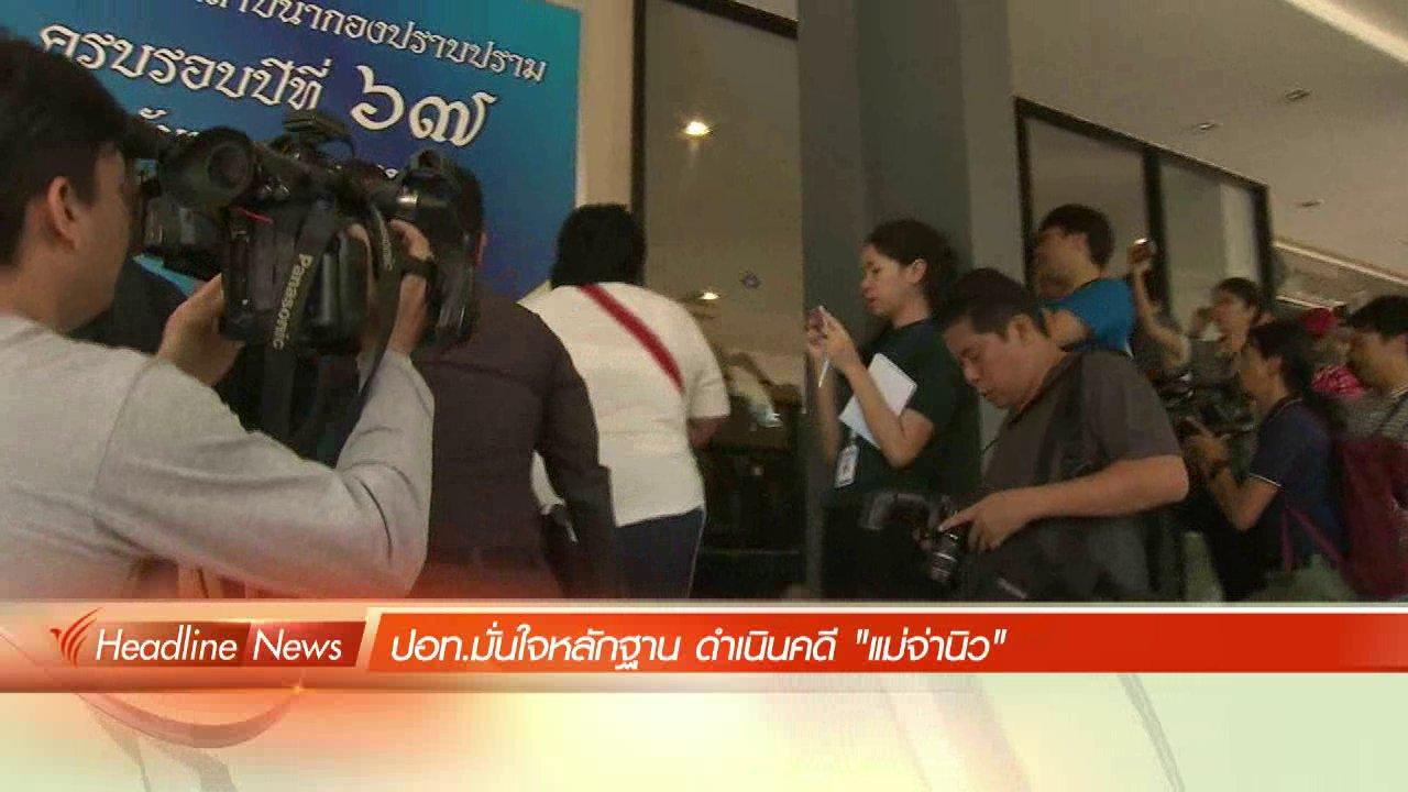 ข่าวค่ำ มิติใหม่ทั่วไทย - ประเด็นข่าว (7 พ.ค. 59)