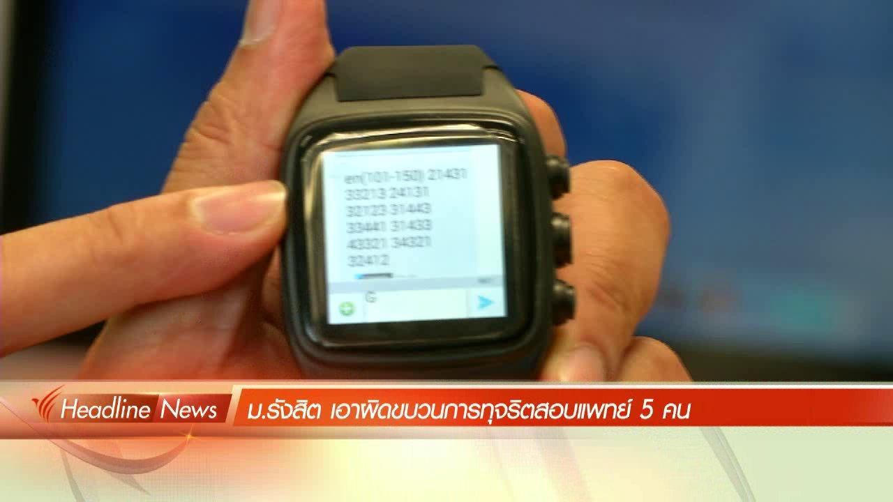ข่าวค่ำ มิติใหม่ทั่วไทย - ประเด็นข่าว (9 พ.ค. 59)