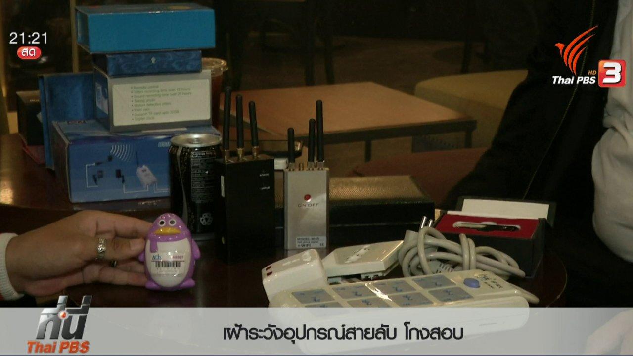 ที่นี่ Thai PBS - ประเด็นข่าว (9 พ.ค. 59)
