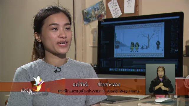 เปิดบ้าน Thai PBS - เบื้องหลังการสร้างสรรค์การ์ตูนแอนิเมชันในรายการ Along Way Home