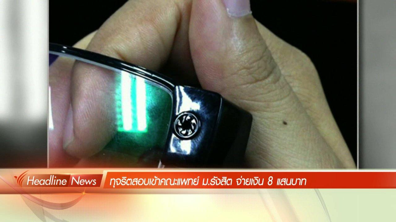 ข่าวค่ำ มิติใหม่ทั่วไทย - ประเด็นข่าว (8 พ.ค. 59)