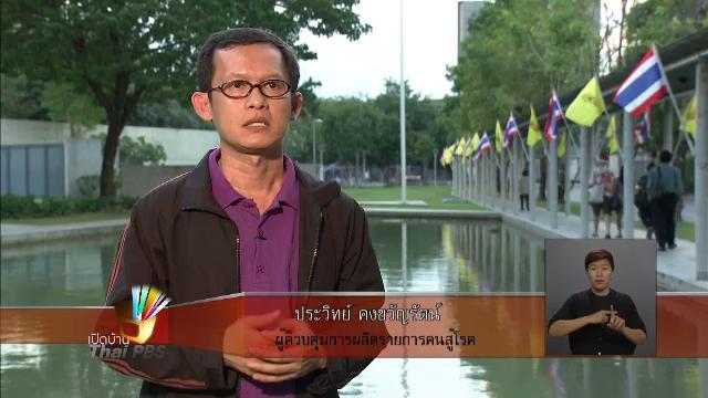 เปิดบ้าน Thai PBS - ทิศทางรายการสุขภาพปี 2559