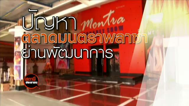 สถานีประชาชน - ปัญหาผู้ค้าตลาดมนตราพลาซ่าย่านพัฒนาการ