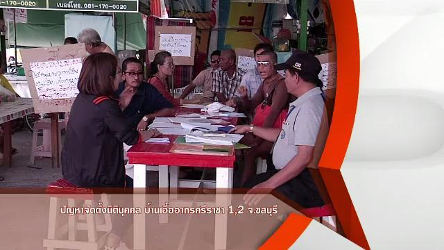 สถานีประชาชน - ปัญหาจัดตั้งนิติบุคคล บ้านเอื้ออาทรศรีราชา 1,2 จ.ชลบุรี