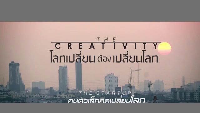 โลกเปลี่ยนต้องเปลี่ยนโลก - The Creativity