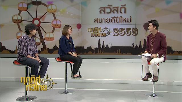 ทุกทิศทั่วไทย - 30 ธ.ค. 58