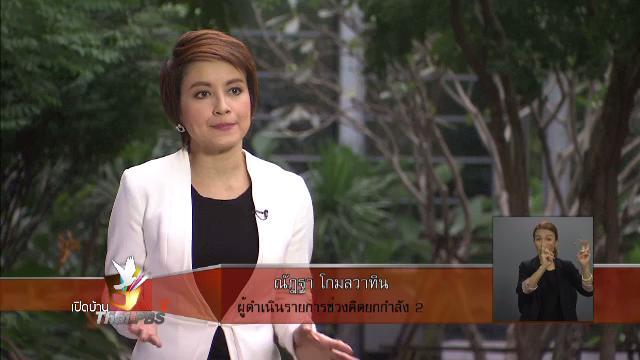 เปิดบ้าน Thai PBS - ความคิดเห็นต่อช่วงคิดยกกำลัง 2 กับ Commentators