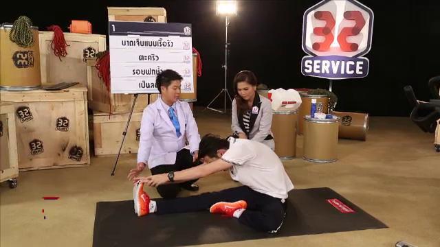 32 Service - การบาดเจ็บจากการเล่นกีฬา