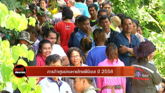 สถานีประชาชน - ภารกิจศูนย์คนหายไทยพีบีเอส ปี  2558