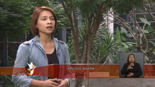 """เปิดบ้าน Thai PBS - ความคิดเห็นต่อรายงานชุด """"ค่าโง่ 20 ปี 40,000 ล้านบาท"""""""